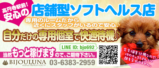 BIJOULUNA-ビジョルナ-(吉祥寺店舗型ヘルス店)の風俗求人・高収入バイト求人PR画像3