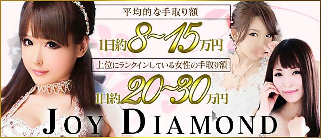 JOY DIAMOND