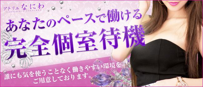 アトリエなにわ(吉原ソープ店)の風俗求人・高収入バイト求人PR画像3