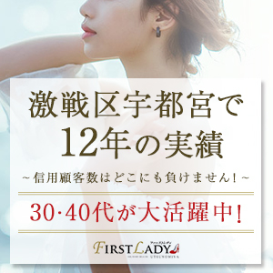 First Lady - 宇都宮