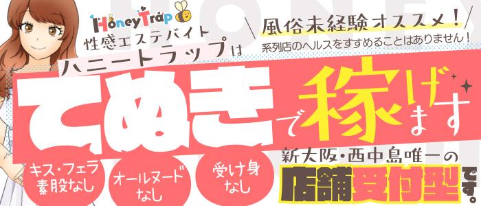 ハニートラップ(新大阪)のホテヘル求人・高収入バイトPR画像1