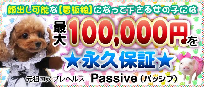 Passive(ミクシーグループ)(横浜店舗型ヘルス店)の風俗求人・高収入バイト求人PR画像3