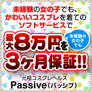 Passive(ミクシーグループ) - 横浜
