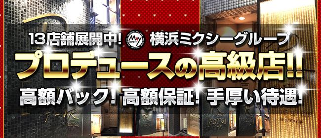 R(アール)(ミクシーグループ)(横浜店舗型ヘルス店)の風俗求人・高収入バイト求人PR画像2
