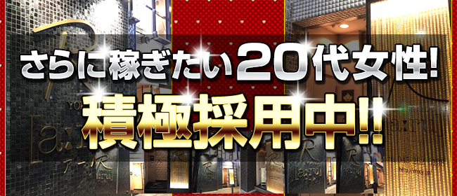 R(アール)(ミクシーグループ)(横浜店舗型ヘルス店)の風俗求人・高収入バイト求人PR画像3