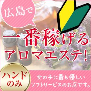 アロマセラピーエステティックサロン Feather - 広島市内