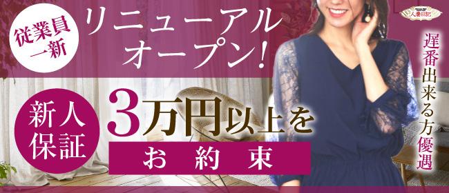 人妻日記(横浜店舗型ヘルス店)の風俗求人・高収入バイト求人PR画像2
