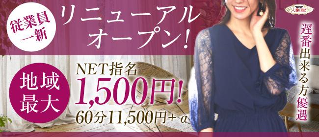人妻日記(横浜店舗型ヘルス店)の風俗求人・高収入バイト求人PR画像3