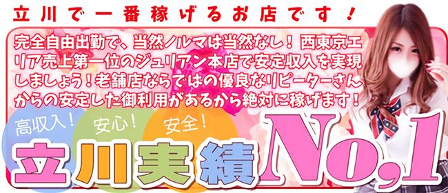 ジュリアン三多摩店(立川デリヘル店)の風俗求人・高収入バイト求人PR画像1
