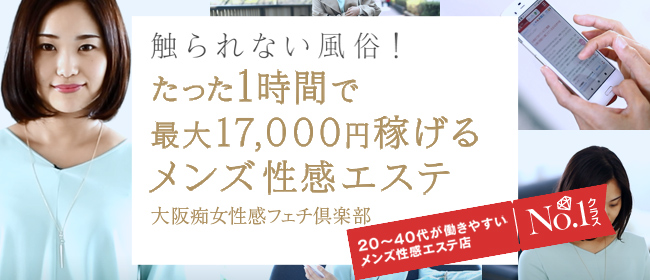 大阪痴女性感フェチ倶楽部(難波デリヘル店)の風俗求人・高収入バイト求人PR画像1