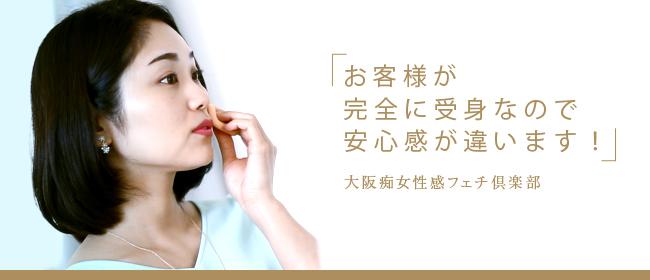 大阪痴女性感フェチ倶楽部(難波デリヘル店)の風俗求人・高収入バイト求人PR画像2