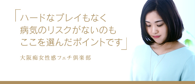大阪痴女性感フェチ倶楽部(難波デリヘル店)の風俗求人・高収入バイト求人PR画像3