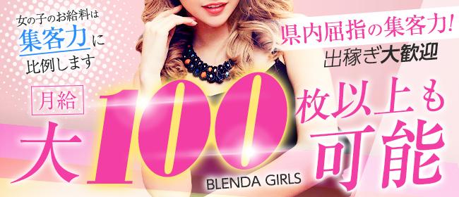 BLENDA GIRLS - 上田・佐久