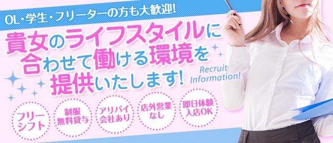 Dio(五反田ピンサロ店)の風俗求人・高収入バイト求人PR画像1