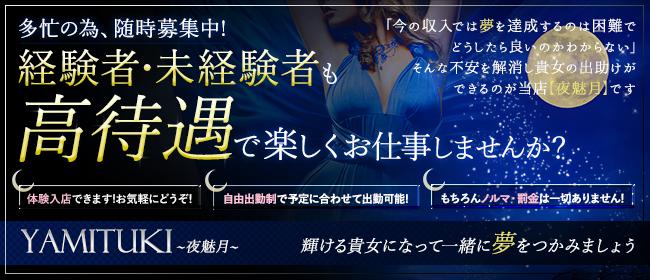 夜魅月(佐世保デリヘル店)の風俗求人・高収入バイト求人PR画像1