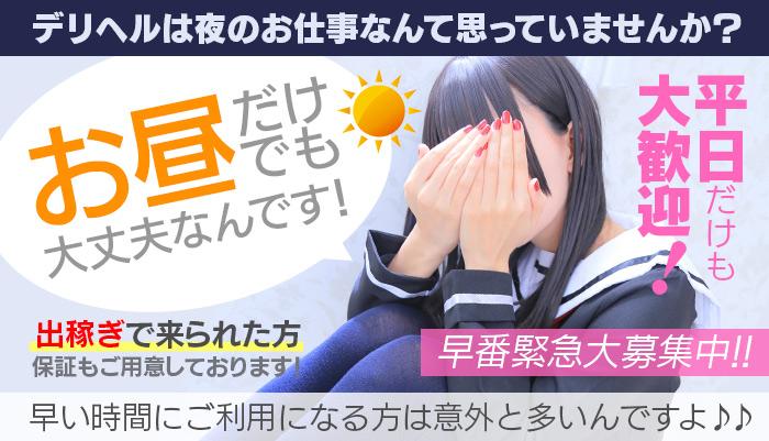 にいがた天国(新潟・新発田デリヘル店)の風俗求人・高収入バイト求人PR画像1