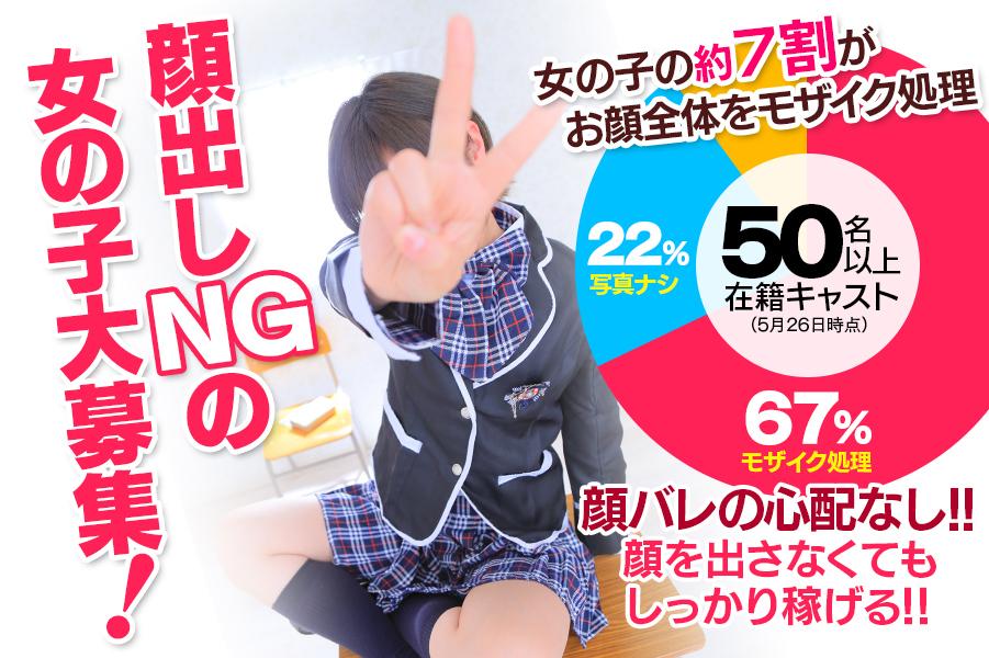 にいがた天国(新潟・新発田デリヘル店)の風俗求人・高収入バイト求人PR画像2