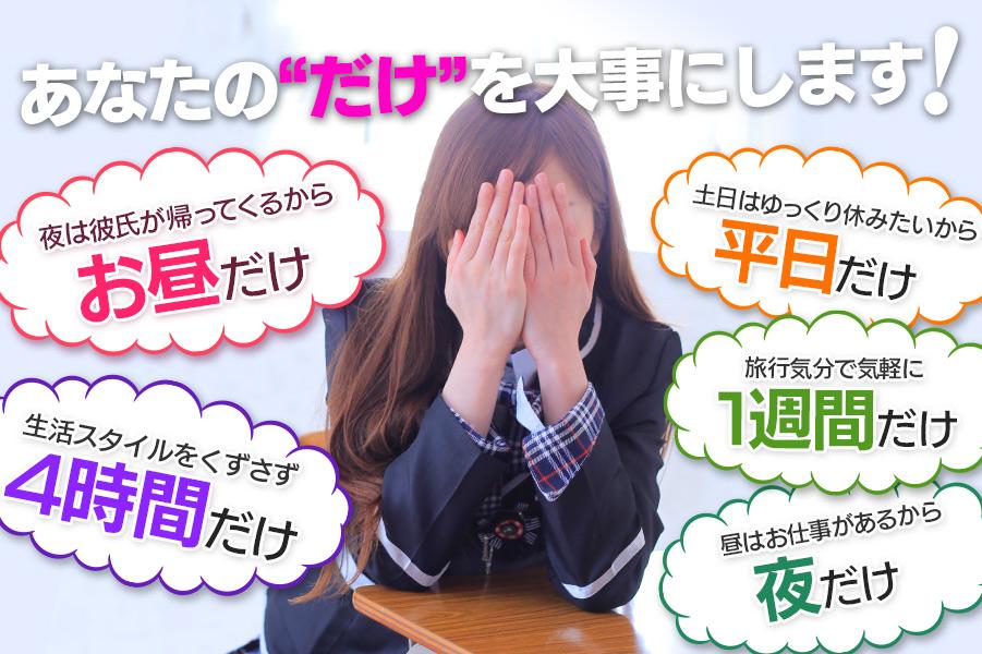にいがた天国(新潟・新発田デリヘル店)の風俗求人・高収入バイト求人PR画像3