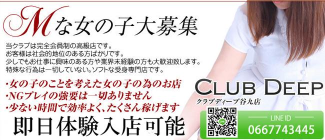 CLUB DEEP(クラブディープ)(難波)のデリヘル求人・高収入バイトPR画像2