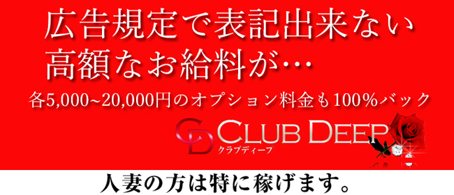 CLUB DEEP(クラブディープ)(難波)のデリヘル求人・高収入バイトPR画像3