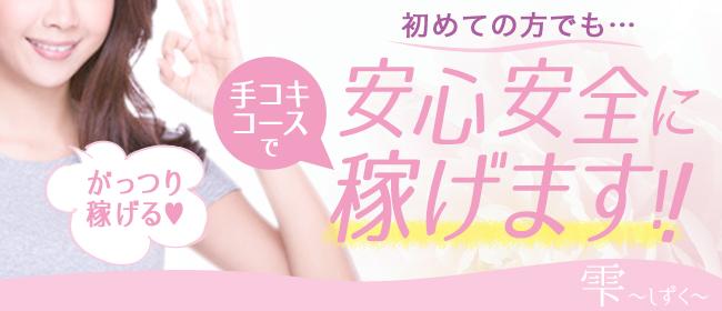 雫 - 古川・大崎