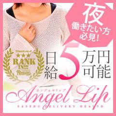 Angel Lip ~エンジェルリップ~ - 佐世保