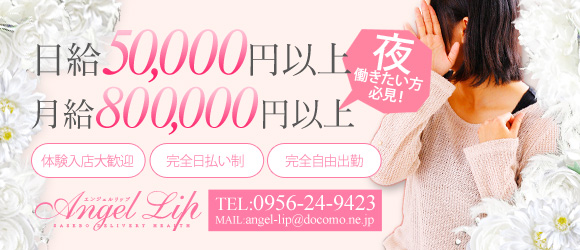 Angel Lip ~エンジェルリップ~(佐世保デリヘル店)の風俗求人・高収入バイト求人PR画像1