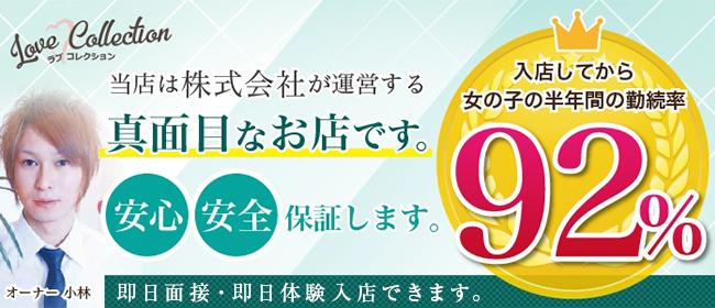 Fukuyama Love Collection-ラブコレ-(福山デリヘル店)の風俗求人・高収入バイト求人PR画像3