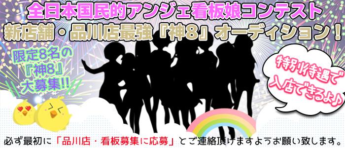 横浜デリヘル 新横浜アンジェリーク(横浜デリヘル店)の風俗求人・高収入バイト求人PR画像3