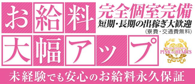 岡山風俗ピンクオブハーツ(サンライズグループ)