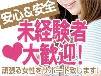 デリバリーヘルス 埼玉人妻
