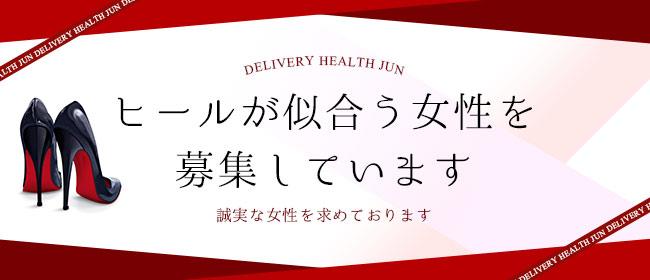 JPRグループ 潤(熊本市近郊デリヘル店)の風俗求人・高収入バイト求人PR画像1