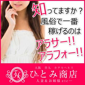 ひとみ商店 - 谷九
