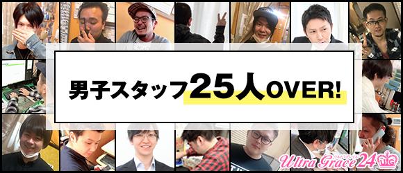 ウルトラグレイス(新宿・歌舞伎町ホテヘル店)の風俗求人・高収入バイト求人PR画像1
