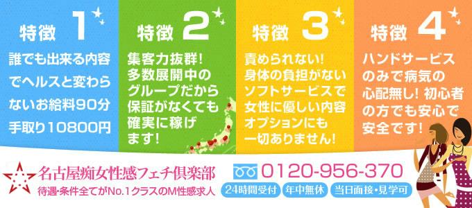 名古屋痴女性感フェチ倶楽部(名古屋デリヘル店)の風俗求人・高収入バイト求人PR画像2