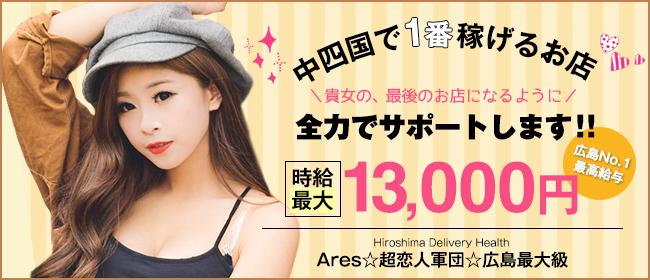 Ares(アース)☆超恋人軍団☆広島最大級!!
