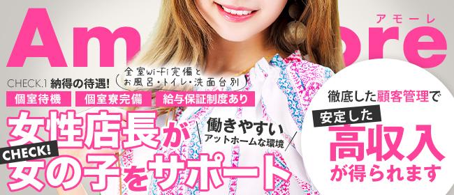 Amore(アモーレ)(高知市近郊デリヘル店)の風俗求人・高収入バイト求人PR画像1
