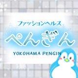 ペンギン - 横浜