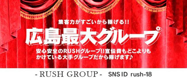RUSH(RUSH ラッシュ グループ)(広島市内デリヘル店)の風俗求人・高収入バイト求人PR画像2