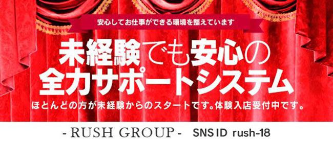 RUSH(RUSH ラッシュ グループ)(広島市内デリヘル店)の風俗求人・高収入バイト求人PR画像3