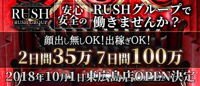 RUSH(RUSH ラッシュ グループ)(広島市内)のデリヘル求人・高収入バイトPR画像1