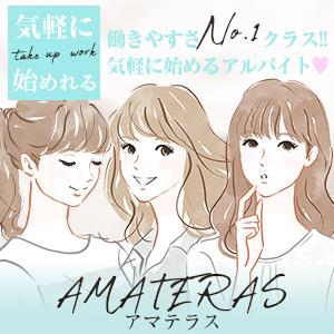 Amateras-アマテラス- - 福山