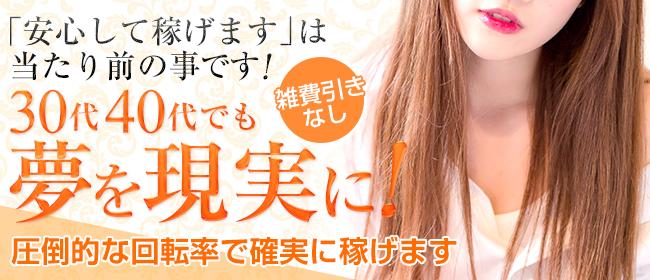 妻天 桜ノ宮店(京橋・桜ノ宮ホテヘル店)の風俗求人・高収入バイト求人PR画像3