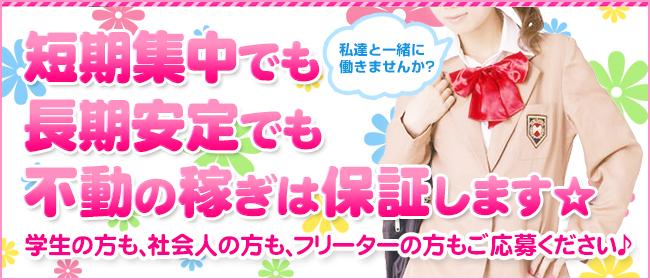 気分上々(立川ピンサロ店)の風俗求人・高収入バイト求人PR画像2