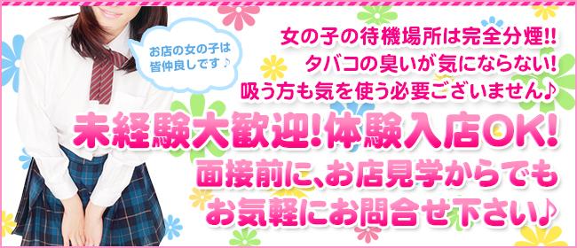 気分上々(立川ピンサロ店)の風俗求人・高収入バイト求人PR画像3