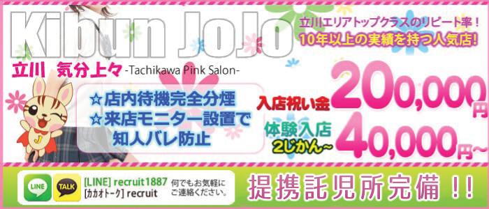気分上々(立川ピンサロ店)の風俗求人・高収入バイト求人PR画像1