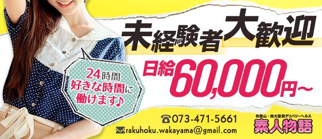 素人物語(岸和田)のデリヘル求人・高収入バイトPR画像1