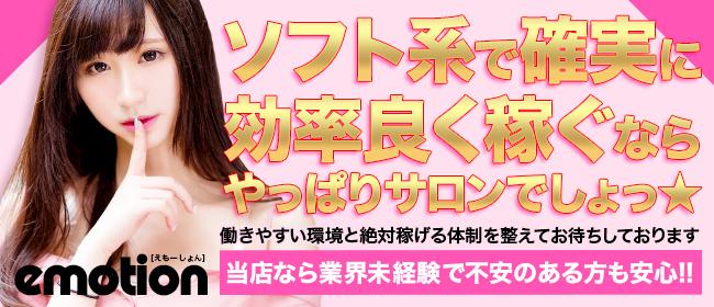 えもーしょん(五反田ピンサロ店)の風俗求人・高収入バイト求人PR画像3