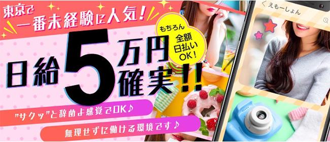 えもーしょん(五反田)のピンサロ求人・高収入バイトPR画像1