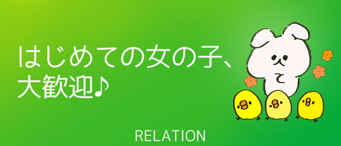 Relation(リレーション)(岡山市内デリヘル店)の風俗求人・高収入バイト求人PR画像1